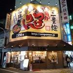 35886252 - 三豊麺 なんば日本橋店