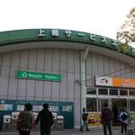 上郷サービスエリア(下り線)デリパ - 外観☆