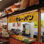 上郷サービスエリア(下り線)デリパ - 販売は2箇所です☆