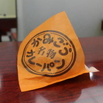 上郷サービスエリア(下り線)デリパ - 半熟玉子のカレーパン☆