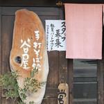 谷屋 - 入口の看板