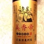 四川家庭料理 珍々 - 紹興酒10年ボトル