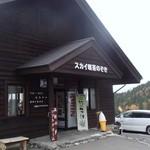 スカイ喫茶のぞき - 志賀高原の横手山ドライブインに併設