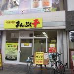 まんぷく亭 - 上川端商店街の中にある「博多鉄板焼肉」のお店です。