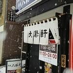 35895467 - 青森はまだまだ冬です!