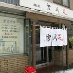 麺屋 雪月花 - 移転後の店舗外観