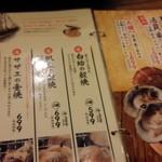 磯丸水産 歌舞伎町セントラルロード店 -