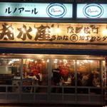 磯丸水産 歌舞伎町セントラルロード店 - 外観