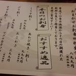 磯丸水産 歌舞伎町セントラルロード店 - 2015年3月8日のおすすめ料理