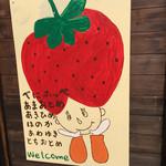 徳田いちご園 -