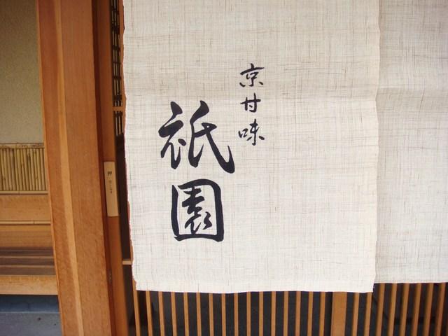 祇園 name=