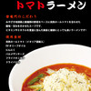 Touryuumon - 料理写真:チーズとろけるトマトラーメン 650円 みやざき地頭鶏のガラとモミジからとった黄金スープに完熟ホールトマトを合わせた酸味・甘みをきかせたスープです。 ビタミンやミネラルを豊富に含んだ健康に良いラーメンです。