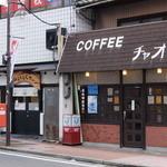 チャオ - 店入口