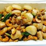正華 - 鶏肉とカシューナッツの炒め
