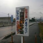 下吉田ぜいたく堂本舗 - 看板です