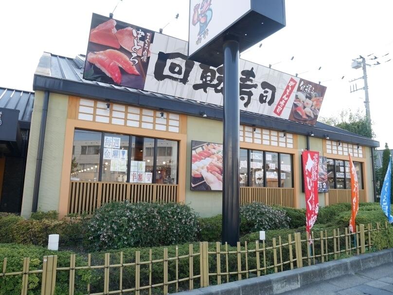 がってん寿司 指扇店