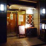 登茂恵 - 入り口