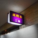 三輪 - 紫の看板