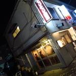 モリモリ商店 -