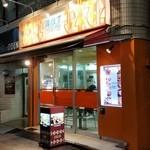 35919836 - 池袋西口の「洋庖丁 池袋店」さん
