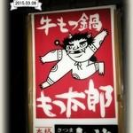 もつ太郎 - もつ太郎、、看板