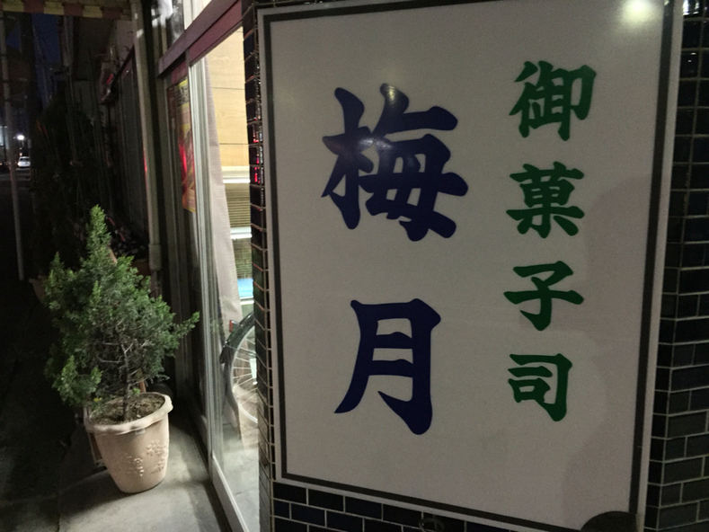 梅月堂 name=