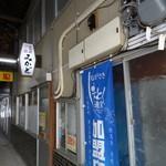 みかど - 店の看板