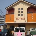 四川飯店 - 人気の四川飯店・肉体労働者、学生の聖地