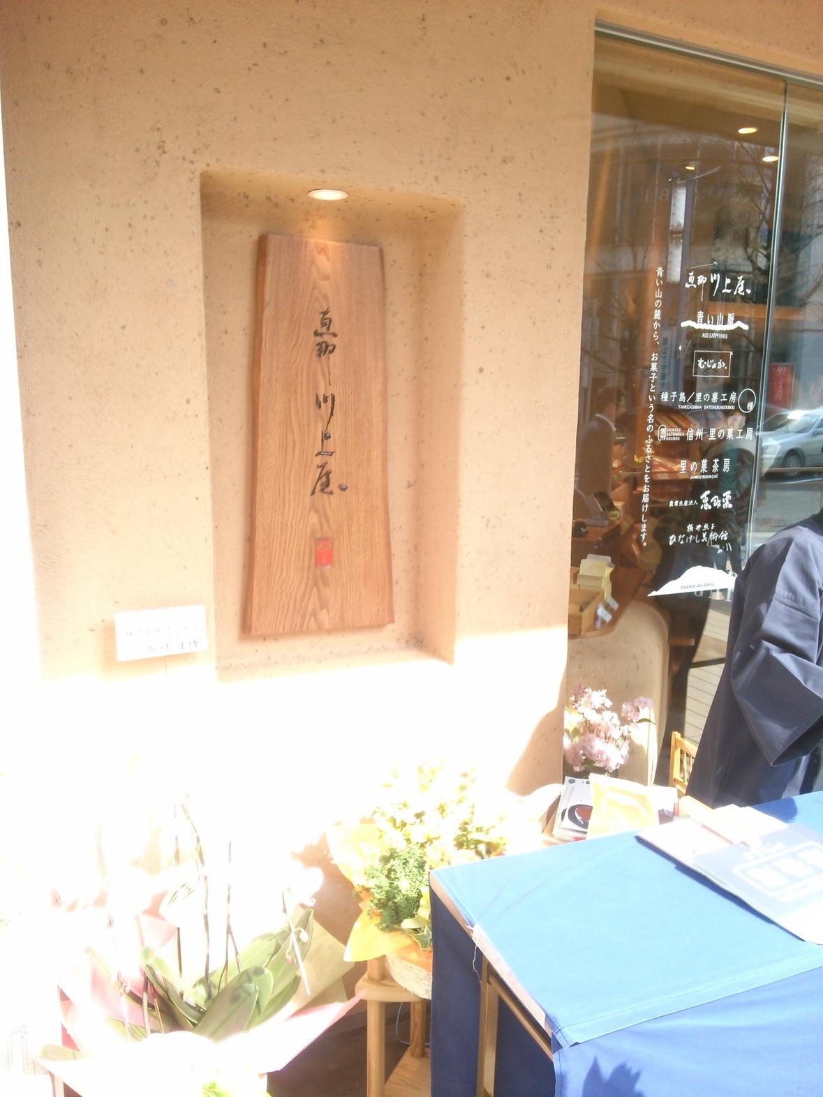 恵那川上屋 星ヶ丘店