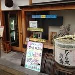 35924385 - 奈良の地酒の試飲と販売をしています