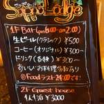SappoLodge - メニゥ
