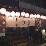 中島屋 - 店前