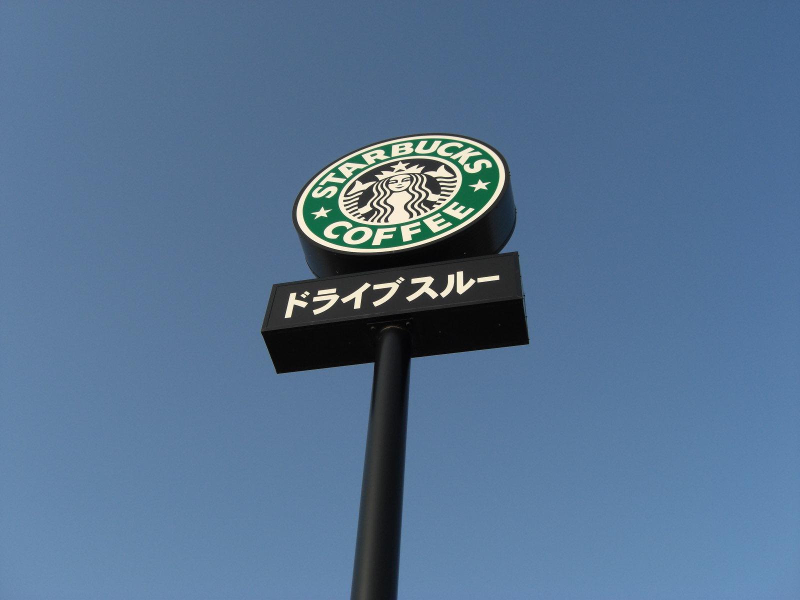 スターバックス・コーヒー 神戸上津台店