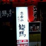 立呑み 龍馬 - ビル一階