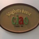 スパゲティハウス チャオ - 素敵な看板