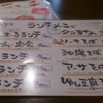 Yuimarushokudousangenchayaten - ランチメニュー