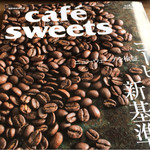 35935258 - ラックにあった雑誌、スチームパンクコーヒーCOTUMEさんの記事が載ってました