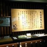 京都烏丸KURO -