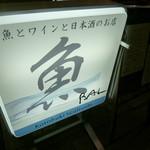 寿シーフード - 魚押し