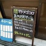 オトメゴコロ - 看板