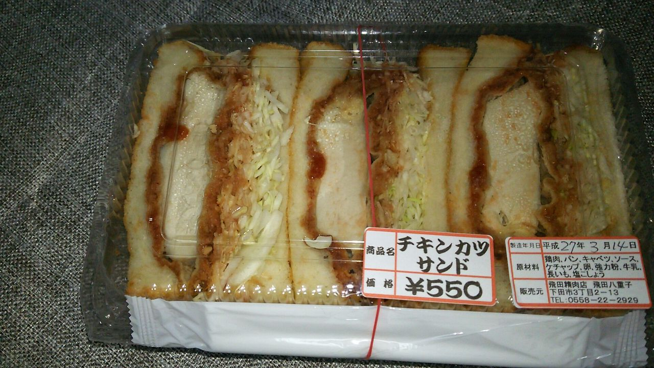 飛田精肉店