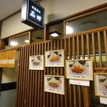 季節料理 西田 - 交通会館地下1階にあります。