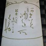 空也 - 包装(化粧箱入り)