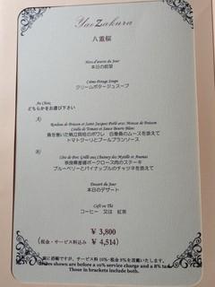 メインダイニングルーム 三笠 -