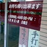 あさうどん - 現在の営業時間は10時~19時のようです。