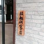 kobiki tei - 拉麺研究の店