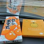 和歌山 水了軒 - 和歌山ってったら「お蜜柑」ですもんね!