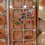 和歌山 水了軒 - 「みかんのおもち」、、、ちょっと柿に見えたりする~(笑)