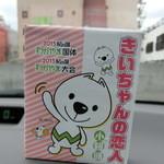 和歌山 水了軒 - 「きいちゃんの恋人」「きいちゃん」は「紀州犬」お腹の模様は和歌山の「W]、、、2015年和歌山きのくに国体のキャラクター。和歌山のあちこちでみかけますよ。(^ー^)