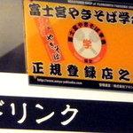 富士宮焼きそばこころ - 一応ちゃんとした認定店です